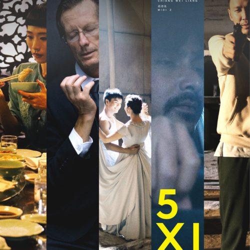 VR 電影《5x1》 坎城獲好評