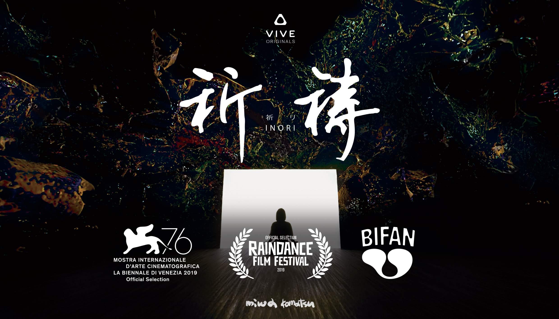 VR Works INORI and Gloomy Eyes Selected into Bucheon International Fantastic Film Festival
