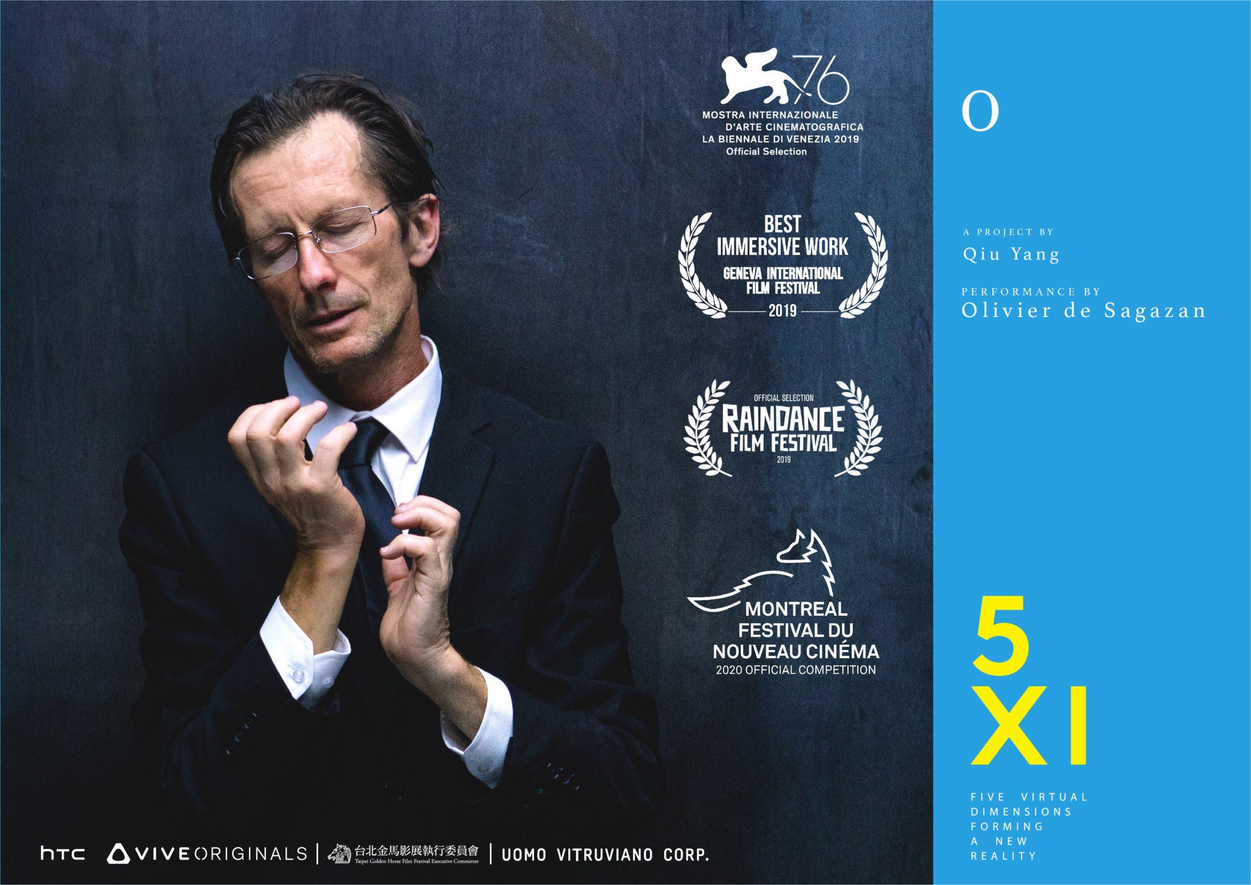 VR電影《5×1-O》、XR互動音樂作品《蘚的歌唱》入圍第49屆蒙特婁新電影影展