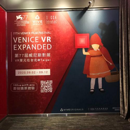 第77屆威尼斯影展VR單元在台北